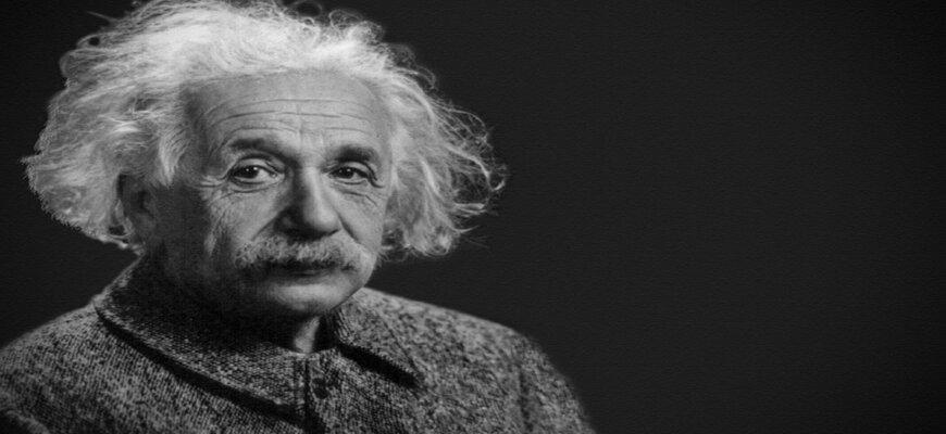 """Чему нас учит """"Теория счастья"""" великого Альберта Эйнштейна"""