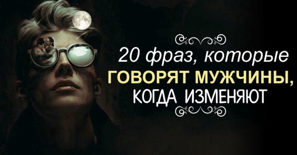 20 фраз мужчин-изменщиков