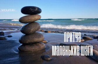 Притча «Маленькие шаги»