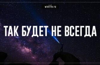 «Так будет не всегда»