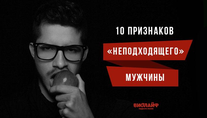 10 признаков «неподходящего» мужчины