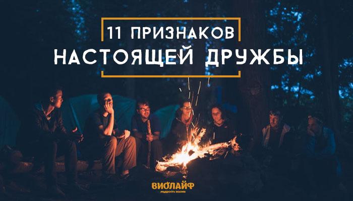 11 признаков настоящей дружбы