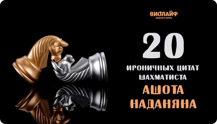 20 ироничных цитат шахматиста Ашота Наданяна