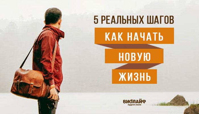 Как начать новую жизнь. 5 реальных шагов