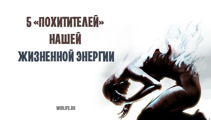 5 «похитителей» нашей жизненной энергии