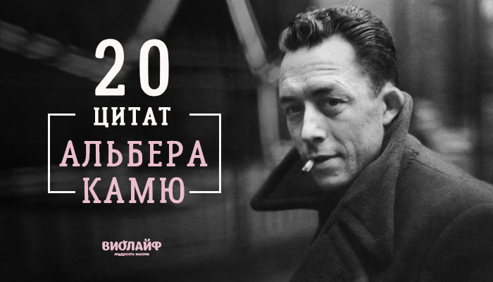 20 цитат Альбера Камю