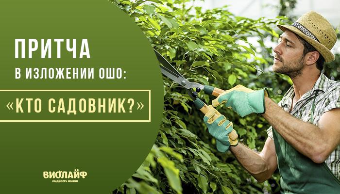 Притча в изложении Ошо: «Кто садовник?»