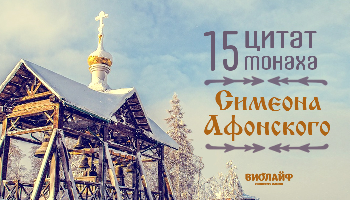 15 цитат монаха Симеона Афонского