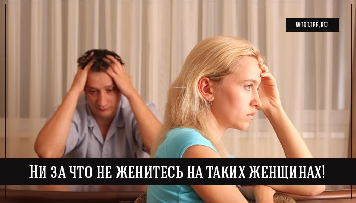 Ни за что не женитесь на таких женщинах!
