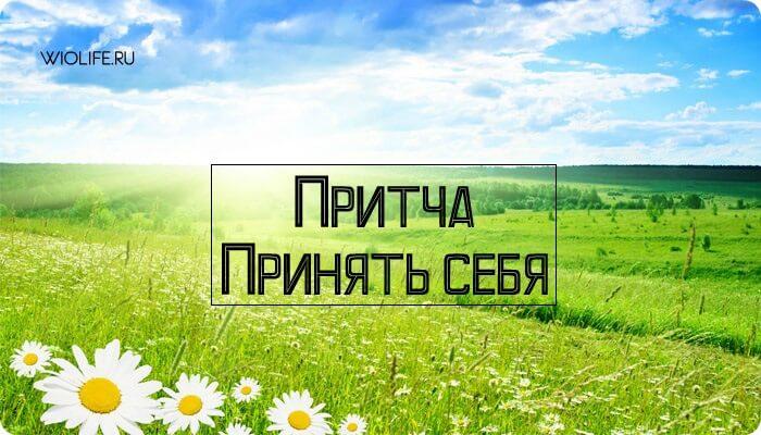 Притча в изложении Ошо: «Принять себя»
