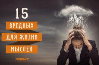 15 вредных для жизни мыслей
