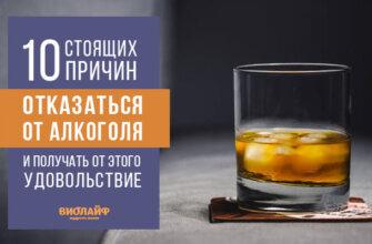 10 стоящих причин отказаться от алкоголя и получать от этого удовольствие