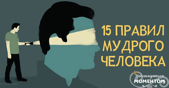 15 правил мудрого человека