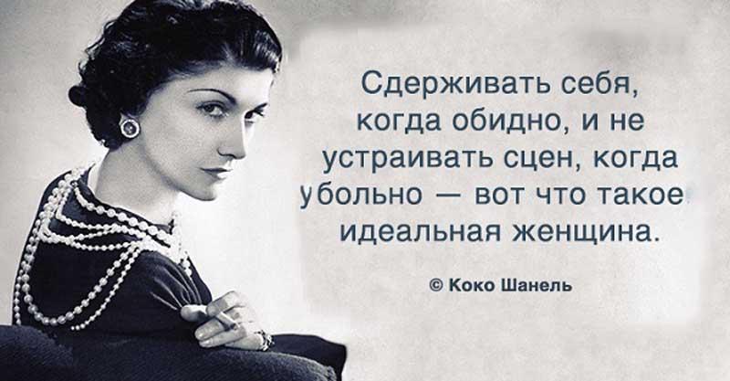 Коко Шанель: 20 золотых цитат